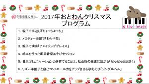 おとわんクリスマスプログラム