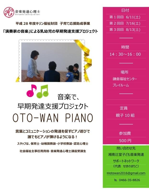 oto-wan-piano