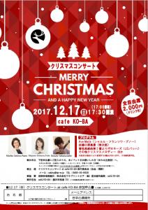 クリスマスコンサートチラシ最終版
