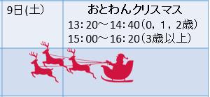 日程おとわんクリスマス
