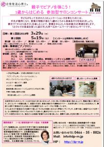 馬車道ピアノサロンコンサートチラシ