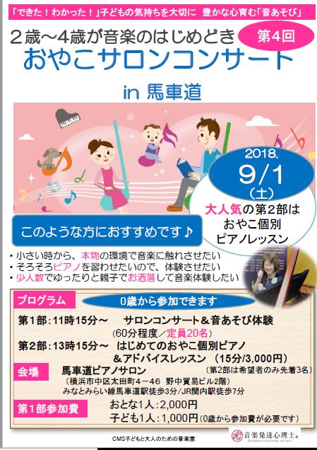 9月コンサートチラシ表