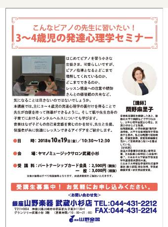 10月武蔵小杉店セミナーチラシ