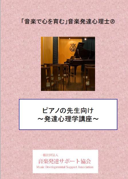 ピアノの先生向けテキスト