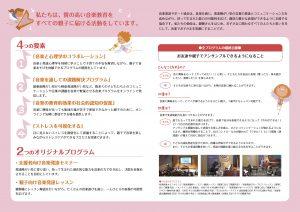 音楽発達サポート協会様_パンフレット1220_02
